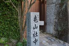 亀山社中の石碑