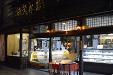 長崎市内の和菓子屋さん