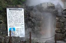 別府温泉の龍巻地獄の画像001