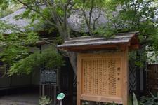 上野動物園の閑々亭