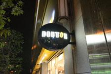 横浜の喫茶店