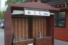 浅草寺のおみくじの画像002
