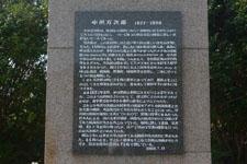 高知県のジョン万次郎像の画像001